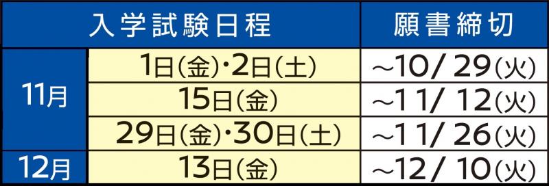 【ご案内】現在、入学願書受付中!! 入試日程はこちら