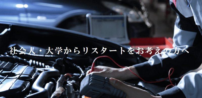 【リスタートは日産校で!!】社会人・大学からの再スタートできる!!
