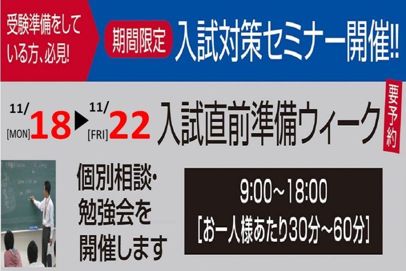 【入試直前準備ウィーク】11/18(月)~11/22(金) 試験対策はコレで決まり!!