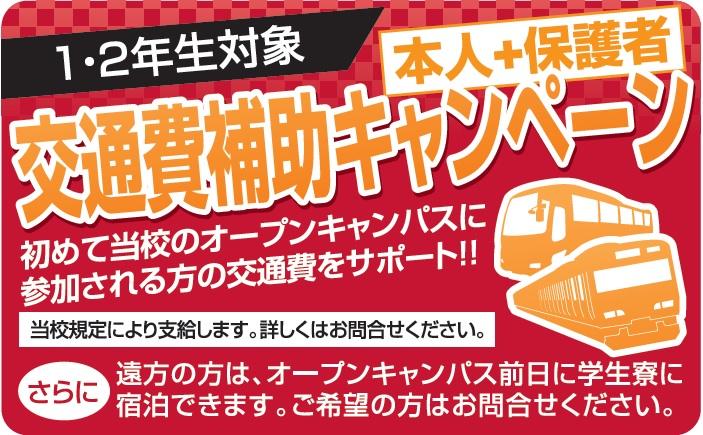 【交通費補助キャンペーン実施中】