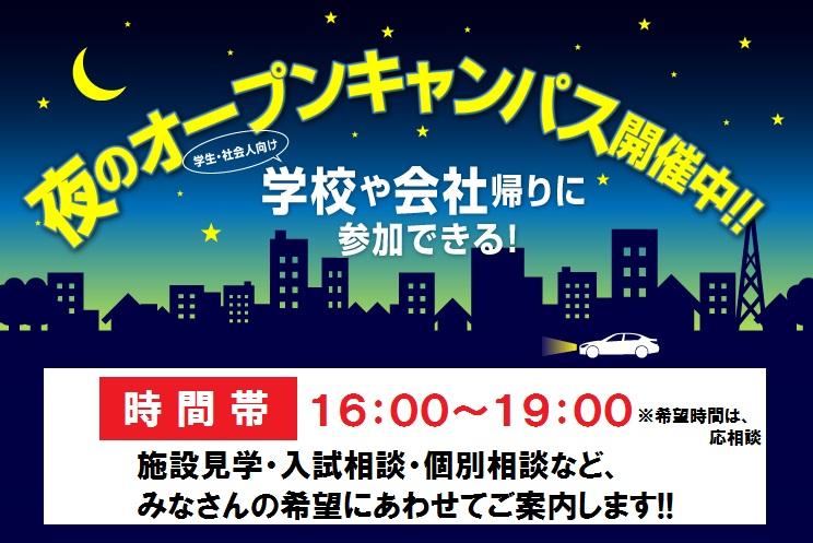 【夜のオープンキャンパス開催!!】
