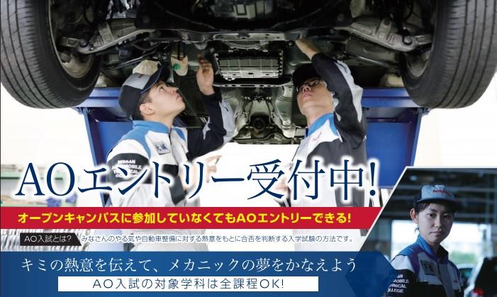 【入試】AO方式入試エントリー 6月より受付開始!(6月面談実施)
