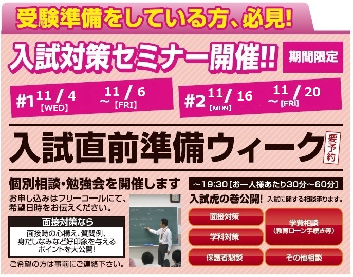 【11/4(水)~11/6(金)】入試対策セミナー「入試直前準備ウィーク#1」(秋限定企画)