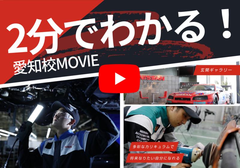 【学校紹介】2分でわかる愛知校MOVIE 完成!