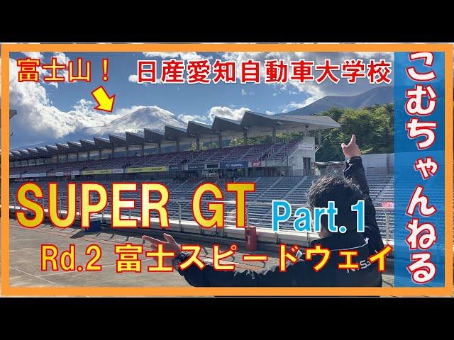 こむちゃんねる#4 ☆SUPER GTに潜入☆