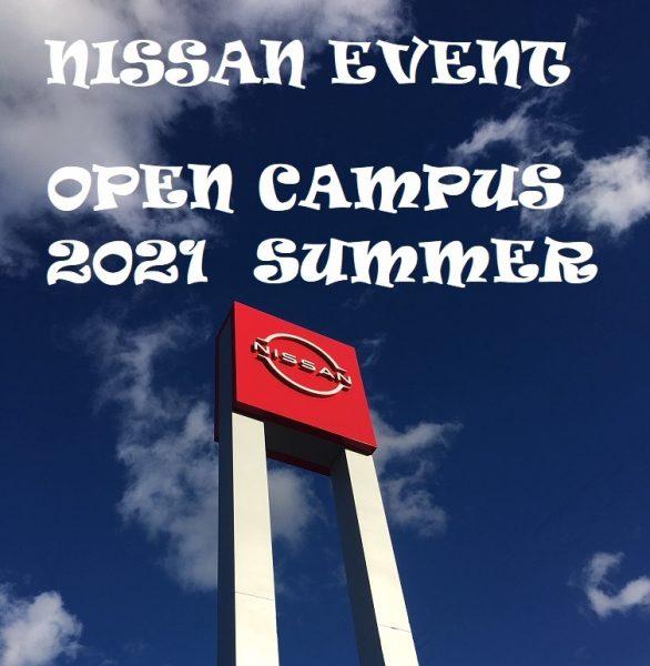 【7-8月】夏のオープンキャンパスは夏得イベント盛りだくさん!!