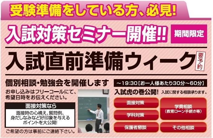 【限定企画】入試直前準備ウィーク「入試対策セミナー」開催!(9月)