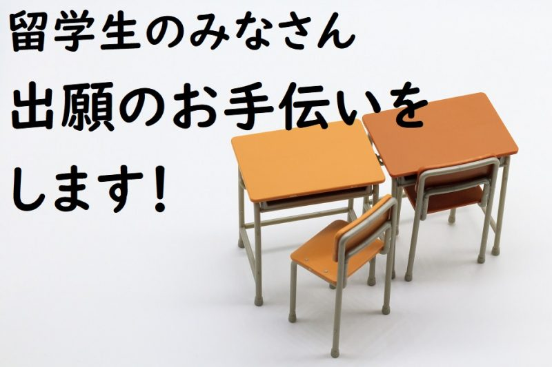 【留学生の方対象】入学願書受付開始!応募書類の準備はできていますか?