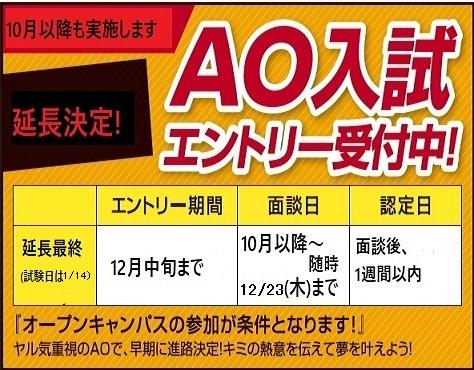 【入試情報】AO方式入試延長のお知らせ