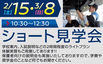 3月8日体験入学会