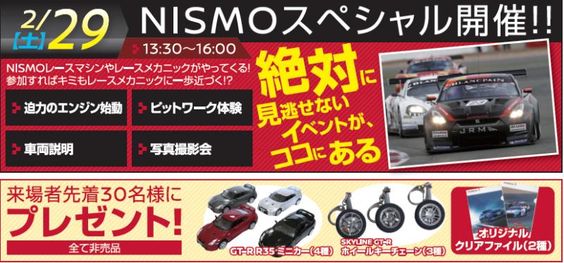 2/29(土) ★NISMOイベント★
