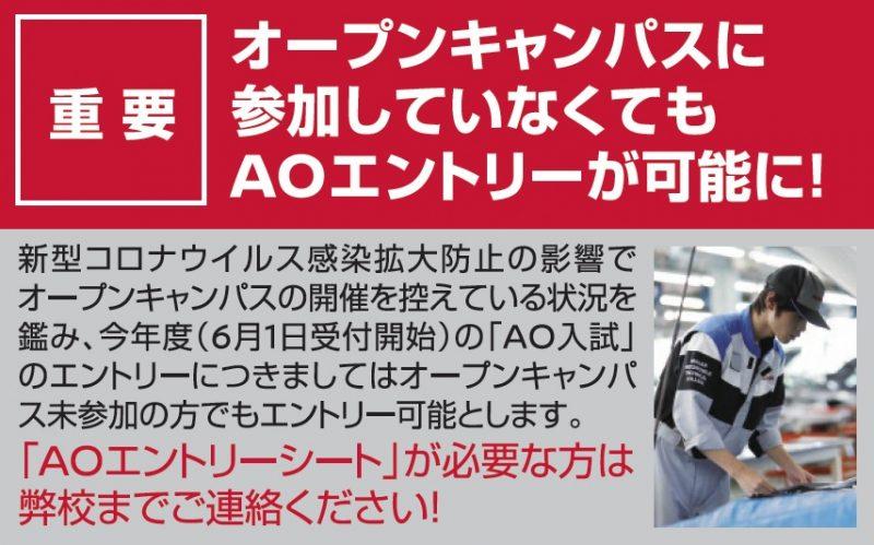 【重要】2021年度入学生 「AO入学試験エントリー」要件について
