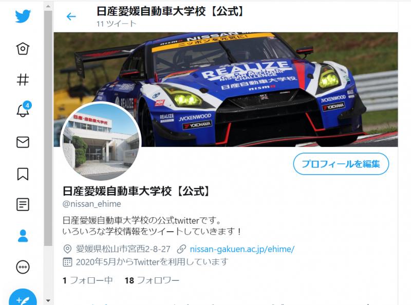 公式Twitterを開設しました!