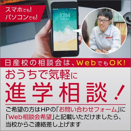 Web 学校説明会開催中!
