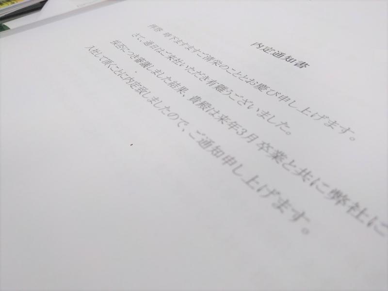 留学生 全員内定!!