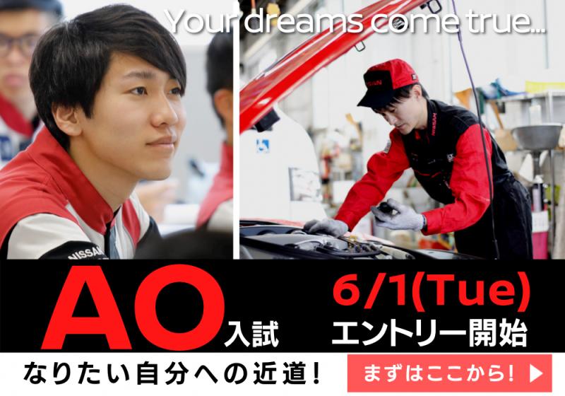 6月からAO入試エントリーがスタート!