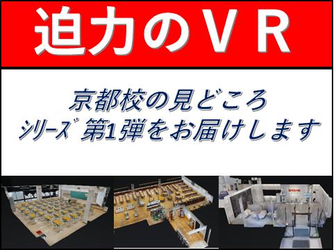 京都校VRをご覧ください