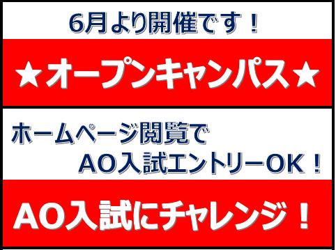 オープンキャンパスとAO入試のご案内!!!