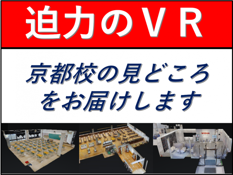 京都校VR(バーチャル・リアリティ)
