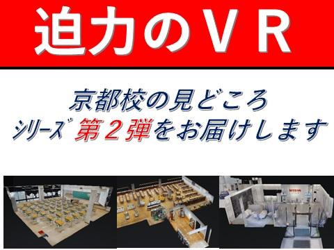 京都校VR(バーチャル・リアリティ)第2弾