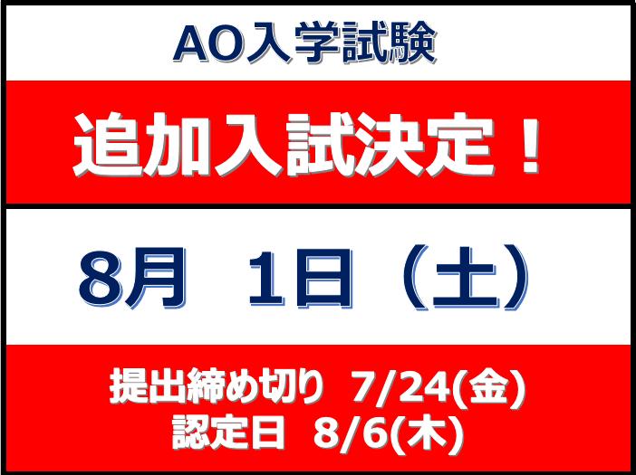 8月1日(土)「AO入学試験」を追加します!