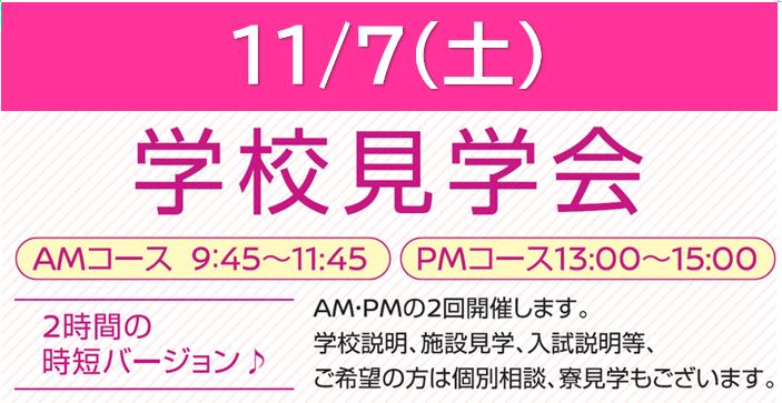 11月7日(土) 学校見学会 (AMコース・PMコース)