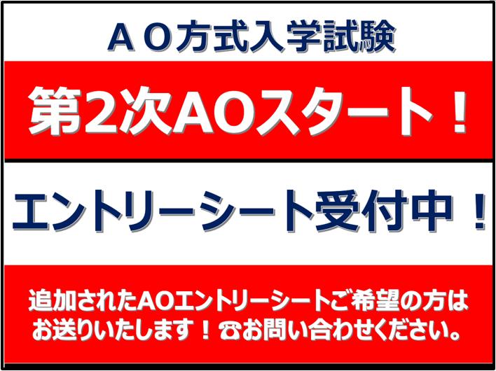 【入試情報】第2次 AO入試を開始いたします