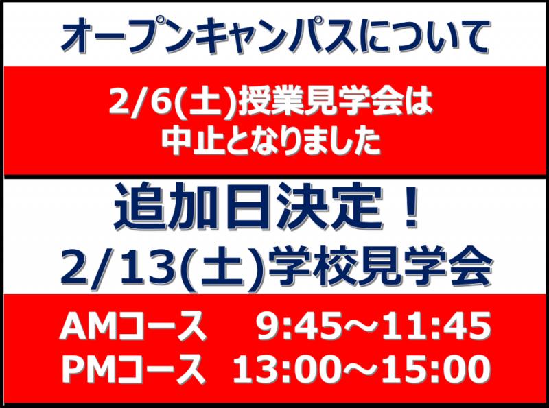 【オープンキャンパス】2月6日(土)授業見学会中止のお知らせ