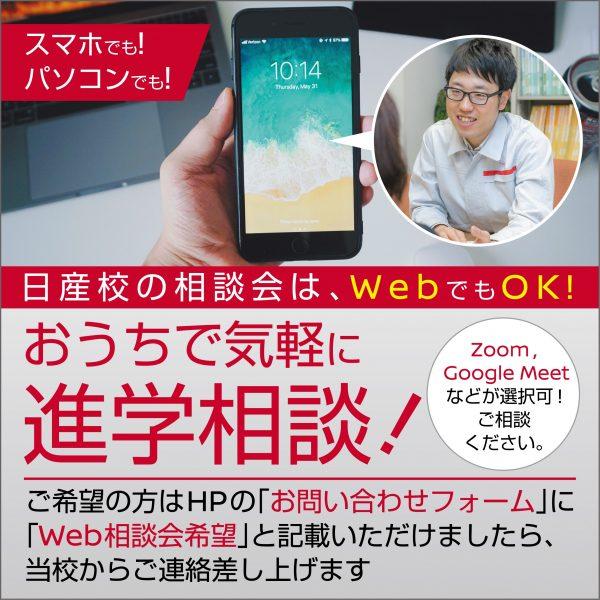 Web学校説明会開催中!