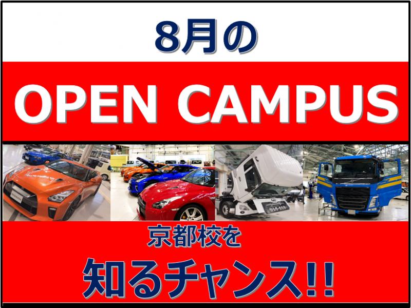 8月 オープンキャンパスご案内