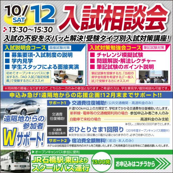 【入試相談会】10/12(土)は初参加の方も大歓迎!入試対策はこれで万全!
