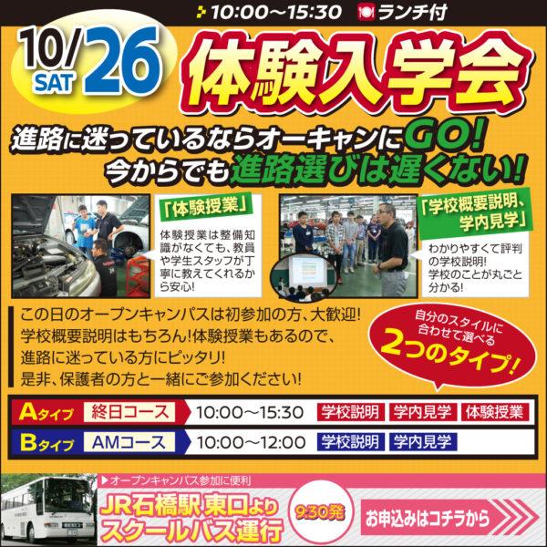 【オープンキャンパス】10/26(土)は授業のコト、学校のコトがわかる決定版!