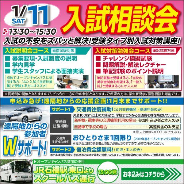 【入試相談会 1/11(土)】まだ、間に合う!これからの進路選び!