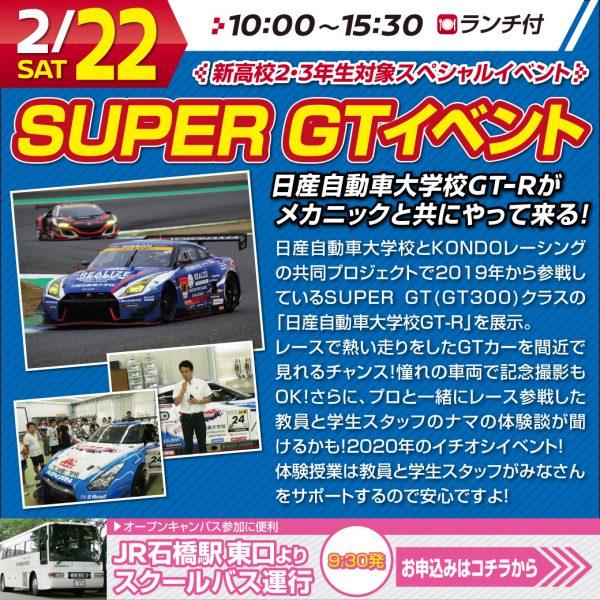 【スーパーGTイベント】あのスーパーGTカーがやってくる!