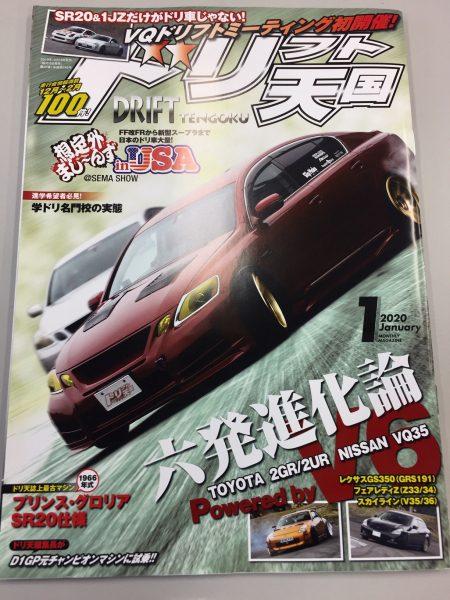 【雑誌掲載】「ドリフト天国 2020年1月号(発売中)」に掲載