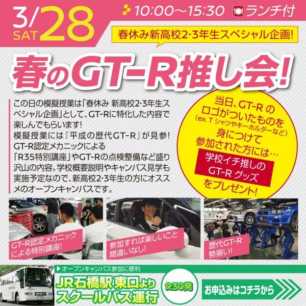 【新高校2・3年生スペシャル企画】ドキドキ!春のGT-R推し会