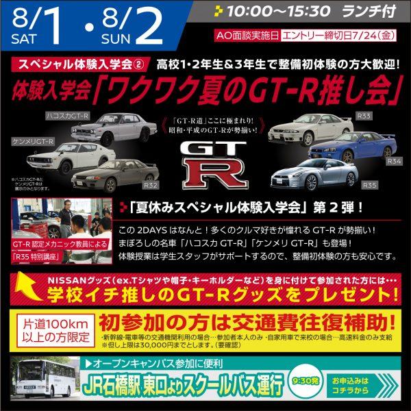 【オープンキャンパス】「GT-R道ここに極まれり!」ワクワク夏のGT-R推し会