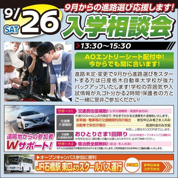 【入学相談会】9/26(土)は進路選び応援企画!AOエントリー間に合います!
