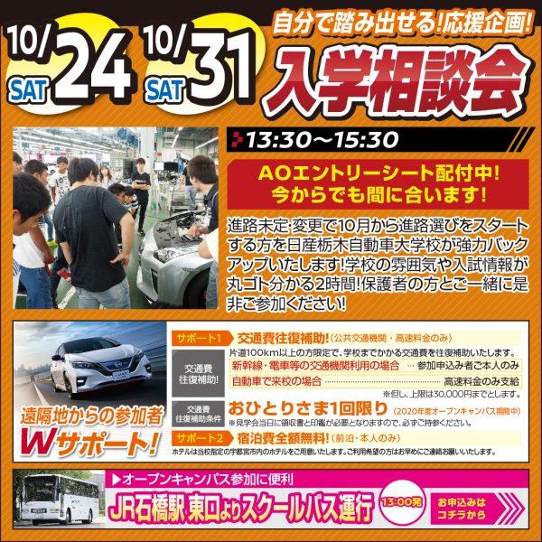 【AO入試延長中!】10月24・31日(土)は「入学相談会」を開催します!