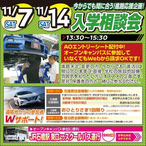 【入学相談会】11月からでも間に合う!進路応援企画!