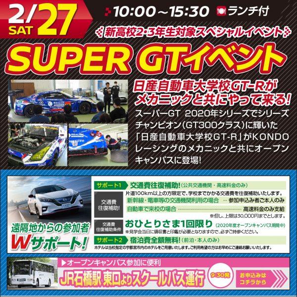 【SUPER GTイベント】GT300クラス優勝の日産自動車大学校GT-Rが降臨!