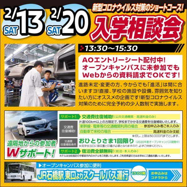 【入学相談会】コロナウイルス対策型のショートコース!