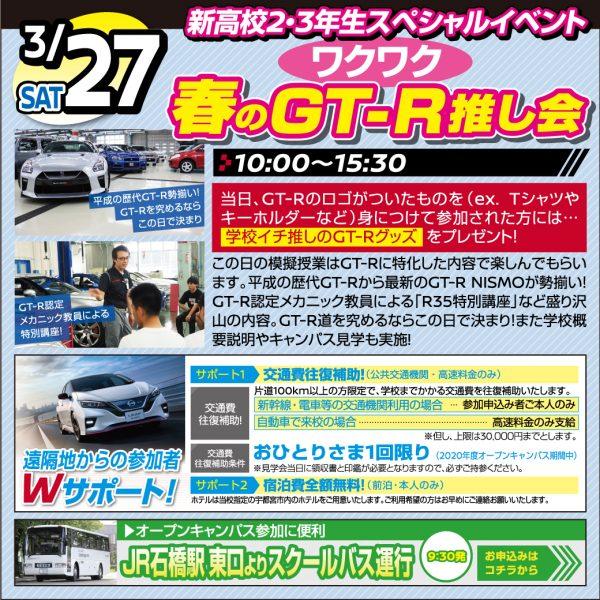 【体験休学会】ワクワク!春のGT-R推し会!(新高校2・3年生限定)