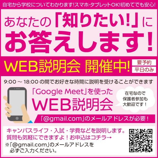 【WEB説明会】ご自宅で個別相談が受けられます!