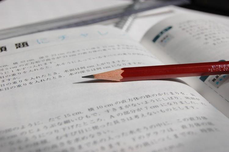 【重要/入試情報】2021年4月入学生の入学試験を延長いたします。
