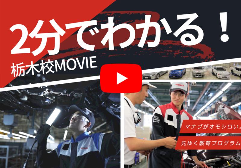 【学校紹介】2分でわかる栃木校動画 完成!