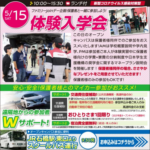 【体験入学会】5/15(土)はファミリーjoinデー!保護者と一緒に参加しよう!