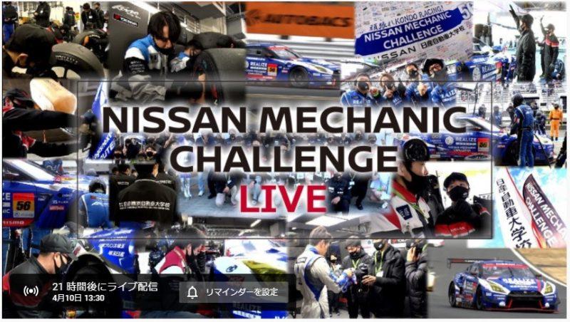 【YouTube配信】「NISSAN MECHANIC CHALLENGE LIVE」を配信します!
