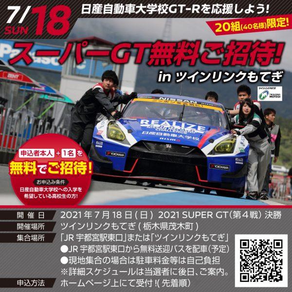 【SUPER GT観戦ツアー】申込み終了のお知らせ
