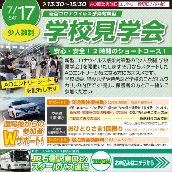 【学校見学会】夏休み前に進路を決めようぜっ!(7/17)